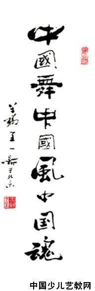 交谊舞和中国书法[原创]