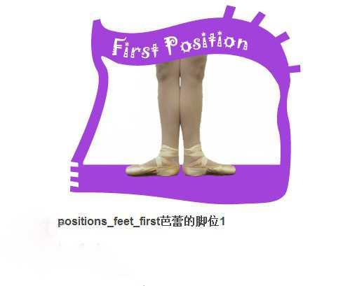 芭蕾五个基本脚位