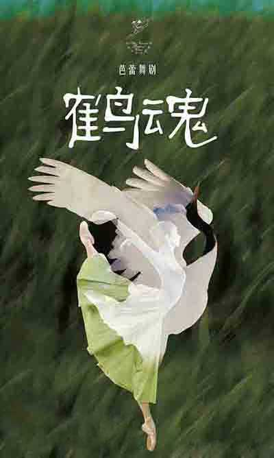 中央芭蕾舞团大型原创芭蕾舞剧《鹤魂》将一鸣惊人而振翅高飞!