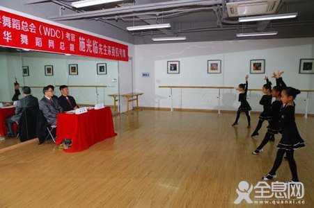 世界舞蹈总会WDC考牌工作在杭州一方舞蹈开考