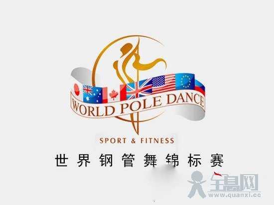 2012世界钢管舞锦标赛10月相聚瑞士
