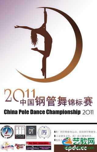 2011中国钢管舞锦标赛即将拉开帷幕