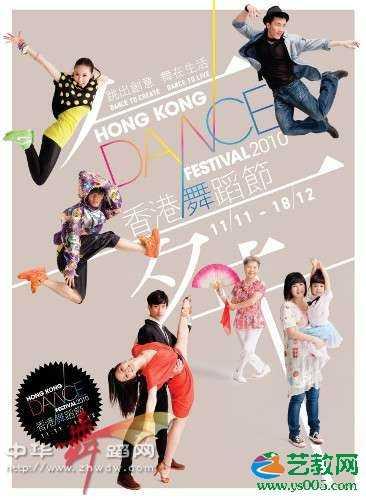 香港舞蹈节2010