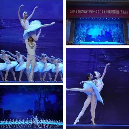 2019第4届新年芭蕾  人民大会堂重温芭蕾旷世之作《天鹅湖》