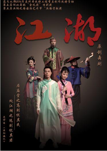 舞剧《江湖》专家研讨会在京召开