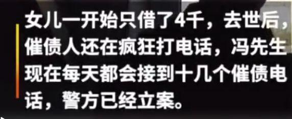 """21岁舞蹈演员因为网贷自杀:""""网贷4000元,还欠17万。"""""""