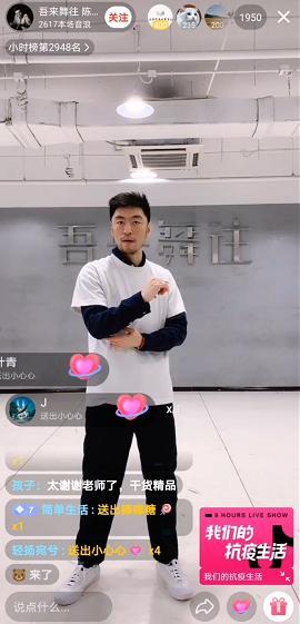 蒙古舞课堂开课了!抖音直播间,吾来舞往陈九舞线上讲解舞蹈技巧